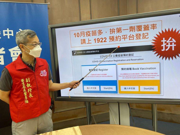 彰化縣衛生局長葉彥伯建議,10月份疫苗比較多,請民眾作意願登記時不要挑疫苗,可以...