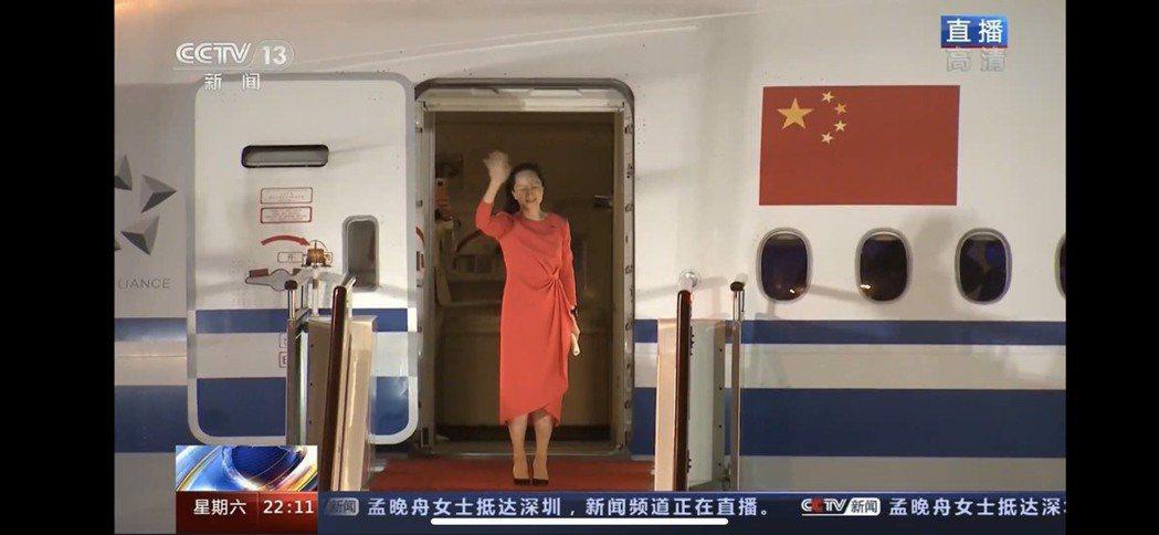 華為財務長孟晚舟今晚近10點搭乘大陸政府的包機回國,他在下機時揮手致意。圖/央視...