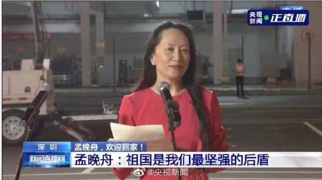 華為財務長孟晚舟25日晚抵達深圳國際機場後發表簡短講話。(央視截圖)