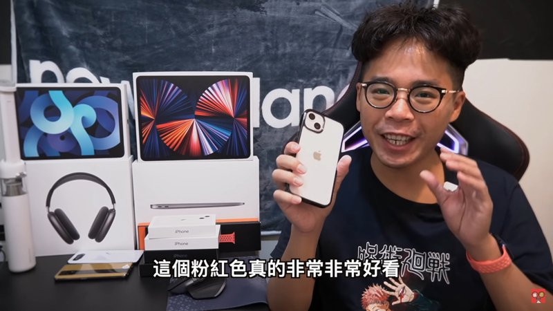 YouTube頻道「阿康嚼舌根GOODSKANG」讚賞iPhone 13真的輕得很有感覺。(翻攝自YouTube頻道「阿康嚼舌根GOODSKANG」)