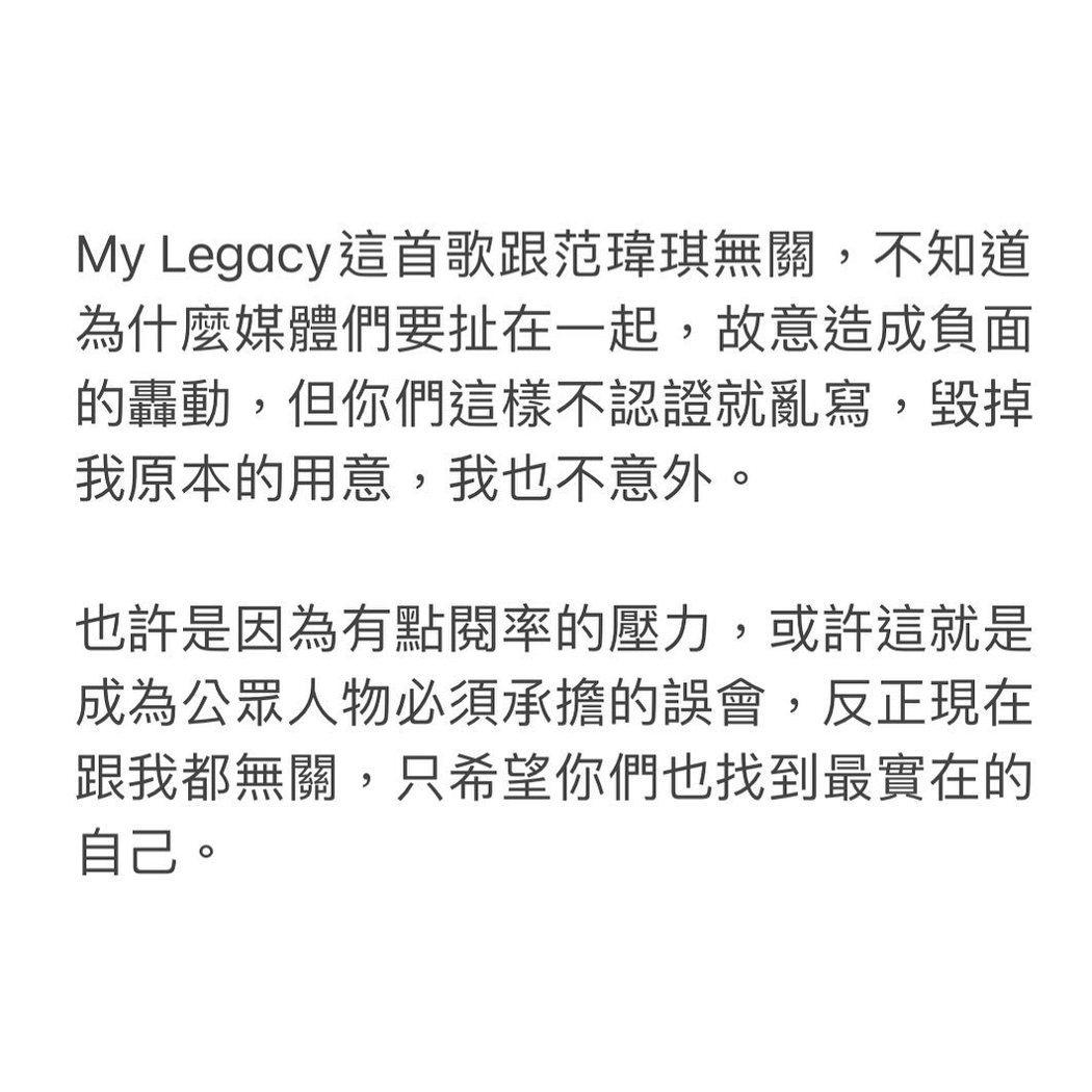 葛仲珊澄清新歌與范范無關。 圖/擷自葛仲珊IG