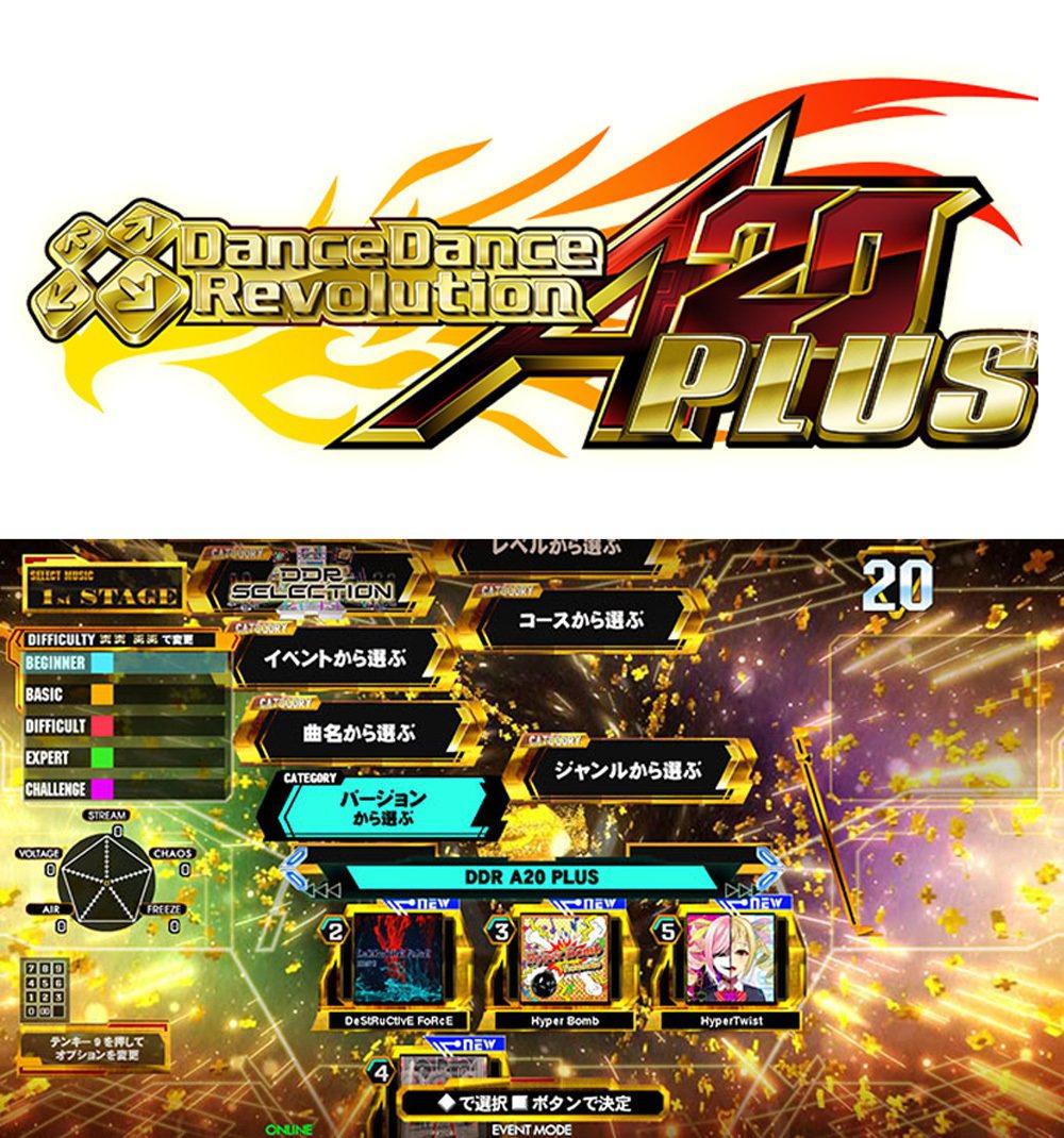 目前 DDR 最新的版本為「A20 plus」,在 2020 年 7 月正式於遊...