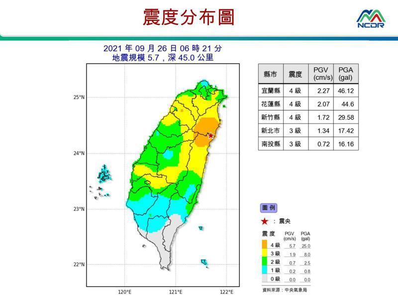 震度分布。圖/國家災害防救科技中心提供