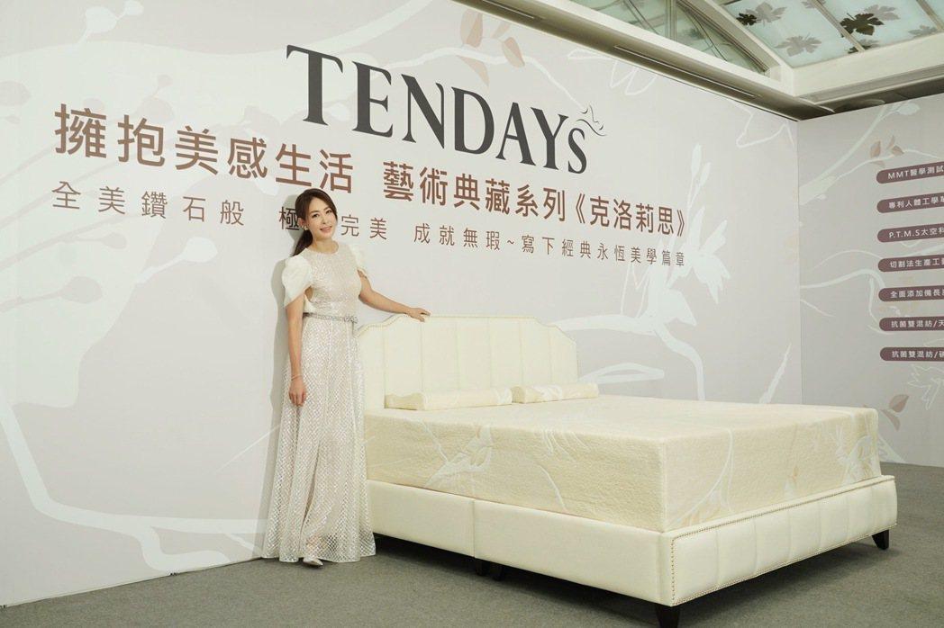 台灣百貨頂級睡眠品牌TENDAYS推出克洛莉思新品。(照片提供:TENDAYS)