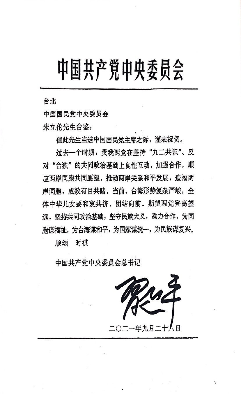 國民黨中央於今天上午收到中共中央總書記習近平發來賀電。圖/國民黨提供