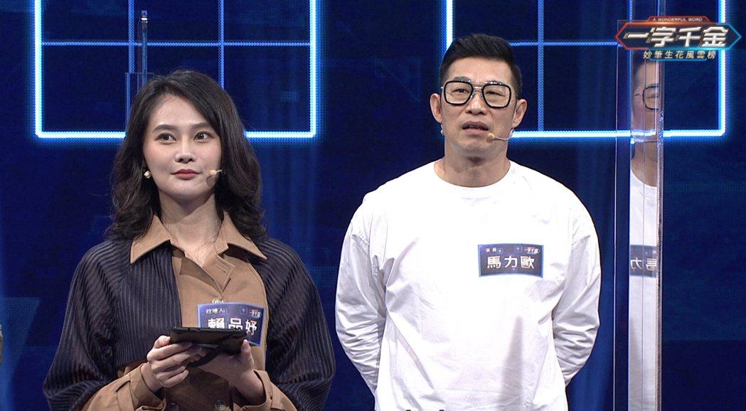 賴品妤(左)和馬力歐日前上公視「一字千金妙筆生花風雲榜」。圖/公視提供