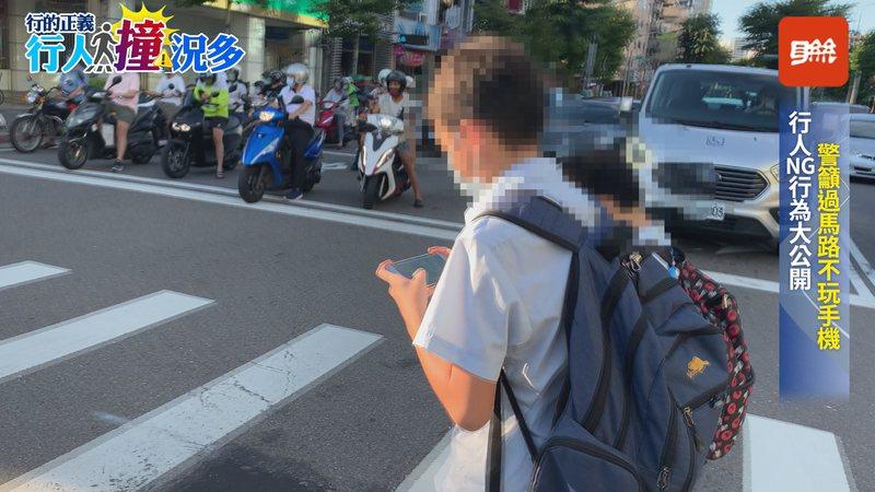 台北市警局信義分局交通分隊長黃汝華呼籲,民眾過馬路千萬別邊把玩手機,否則容易發生危險。記者楊凱竣/攝影