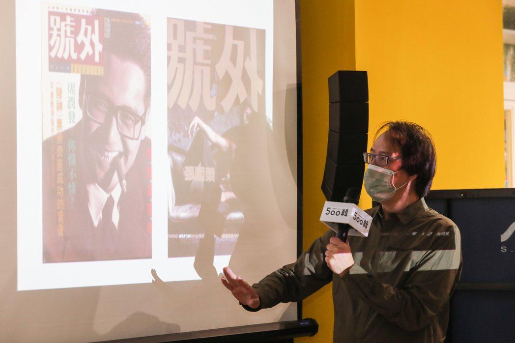黃威融分享具開創意義的歐美、日、港、台代表性雜誌。記者沈昱嘉、李政龍/攝影