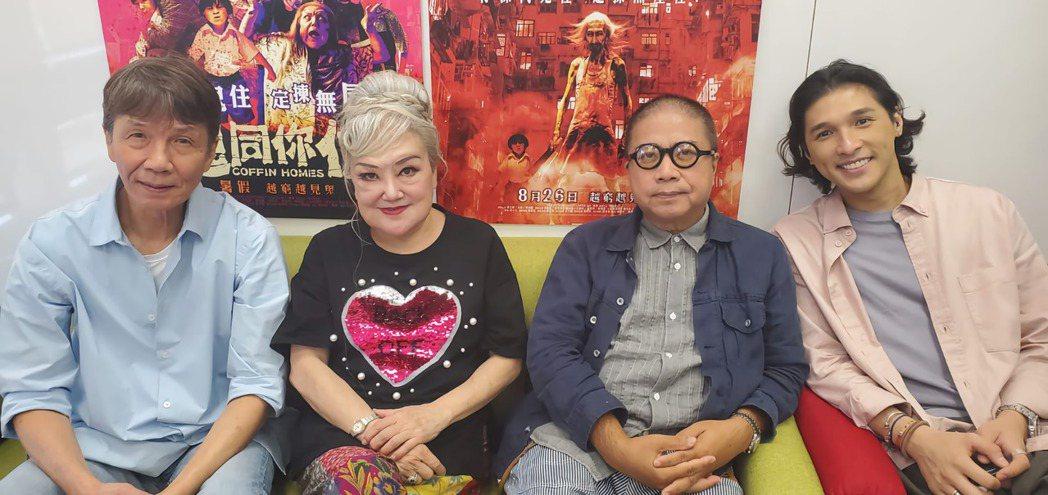 左起太保、卲音音、導演陳果、黃又南為宣傳電影「鬼同你住」接受視訊訪問。圖/CAT