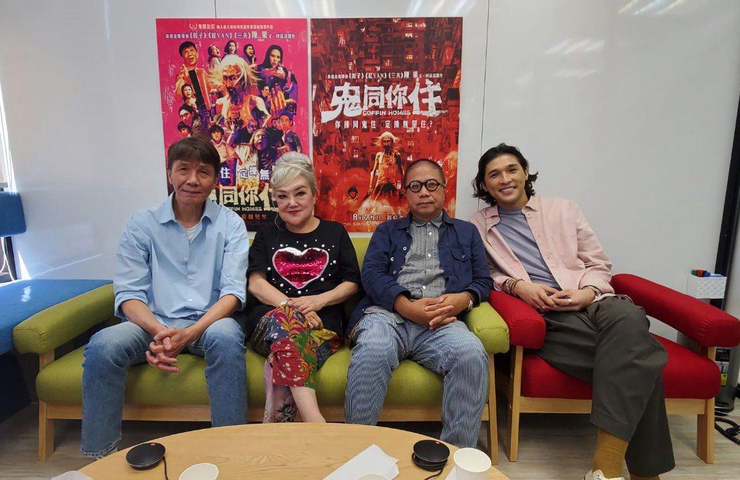 左起太保、卲音音、導演陳果、黃又南為宣傳電影「鬼同你住」接受視訊訪問。圖/CAT...