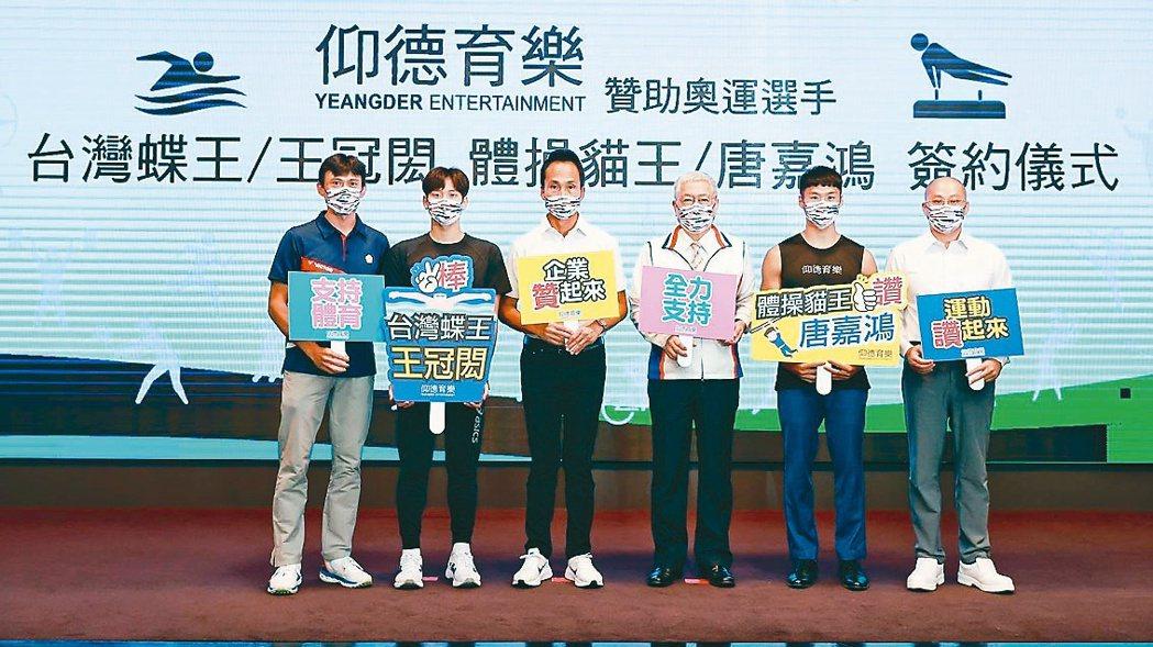 仰德育樂贊助奧運選手簽約儀式日前舉行,游泳教練黃智勇(左起)、台灣蝶王王冠閎、仰...