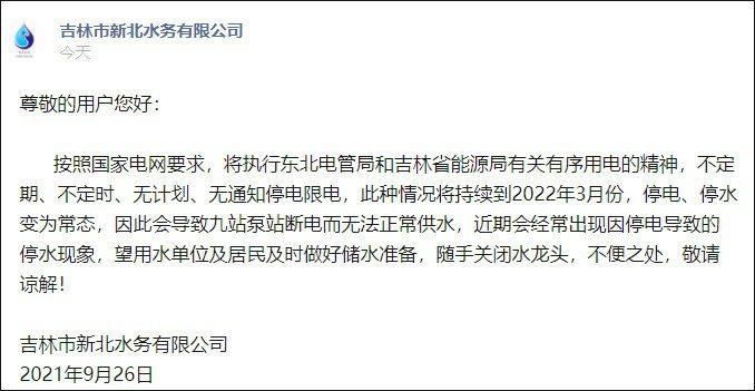 吉林市新北水務有限公司26日發布通知指出,將定期、不定時、無計畫、無通知停電限電...