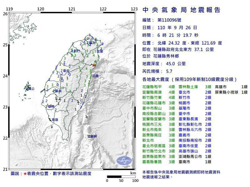 花蓮26日上午6時21分發生芮氏規模5.7地震,地震深度45.0公里。 圖/中央氣象局