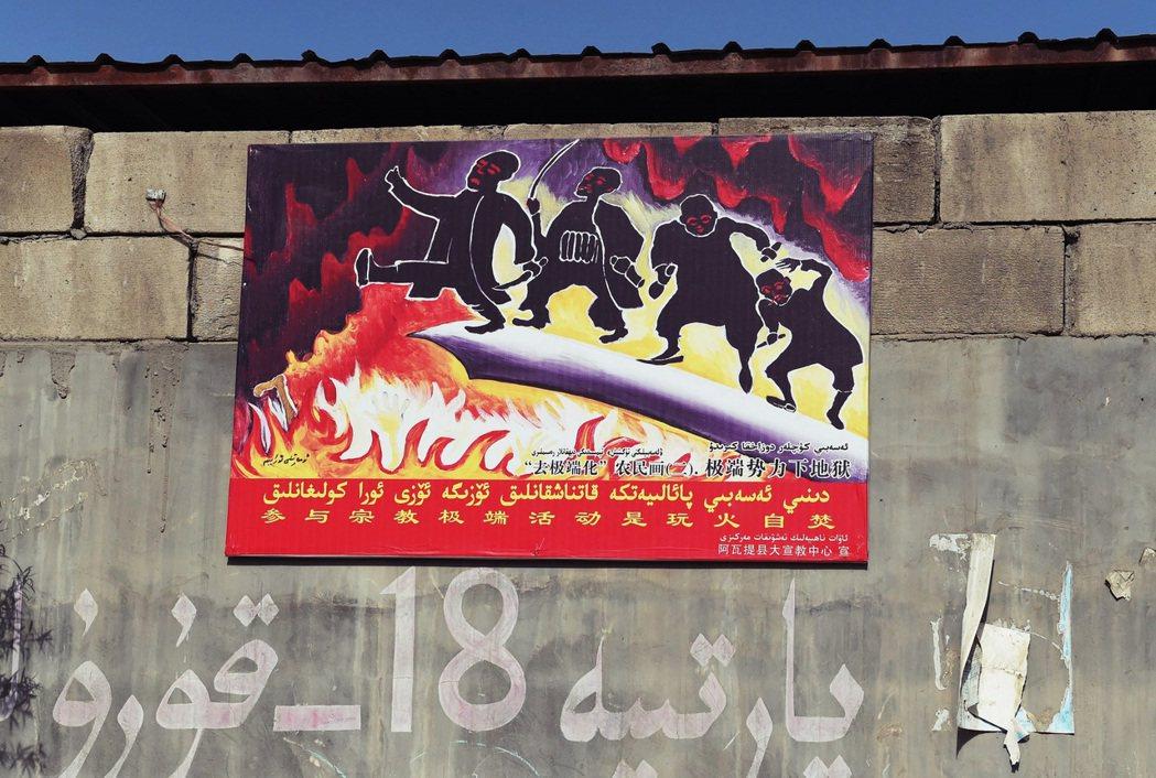 2018年時,中國新疆維吾爾自治區公布施行修正版的《去極端化條例》,明文限制維吾...
