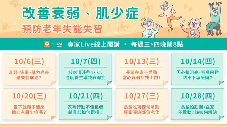 聯合報與WaCare推出 10 月免費線上課程時間表。 圖/WaCare提供