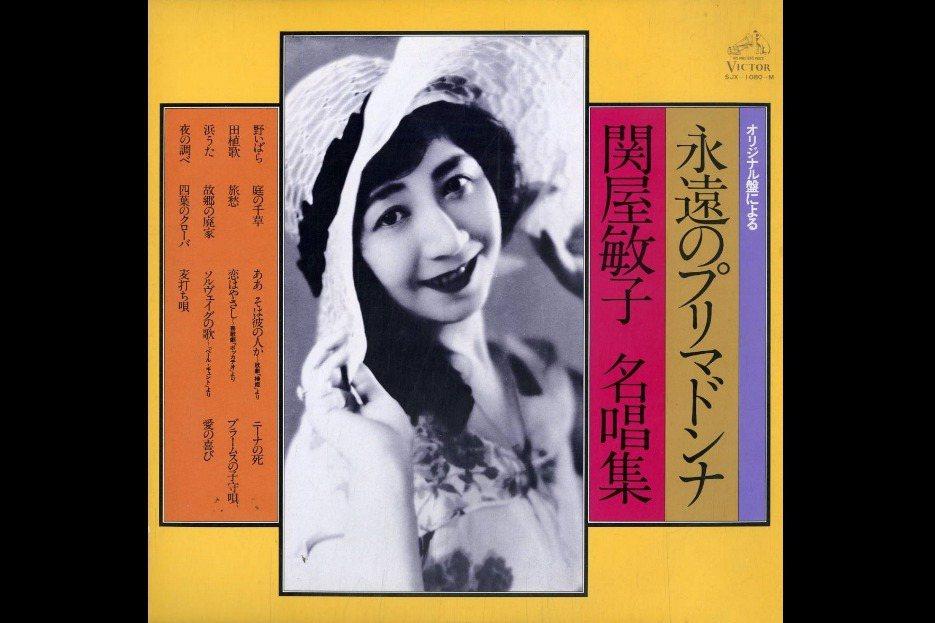 1969年日本勝利唱片公司復刻發行《永遠的首席女高音:關屋敏子名唱集》。  圖/作者提供