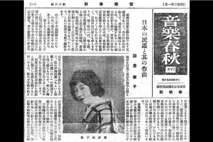 1931年1月《音樂春秋》(第16號)刊登關屋敏子撰述〈日本的民歌及其創作〉。   圖/作者提供