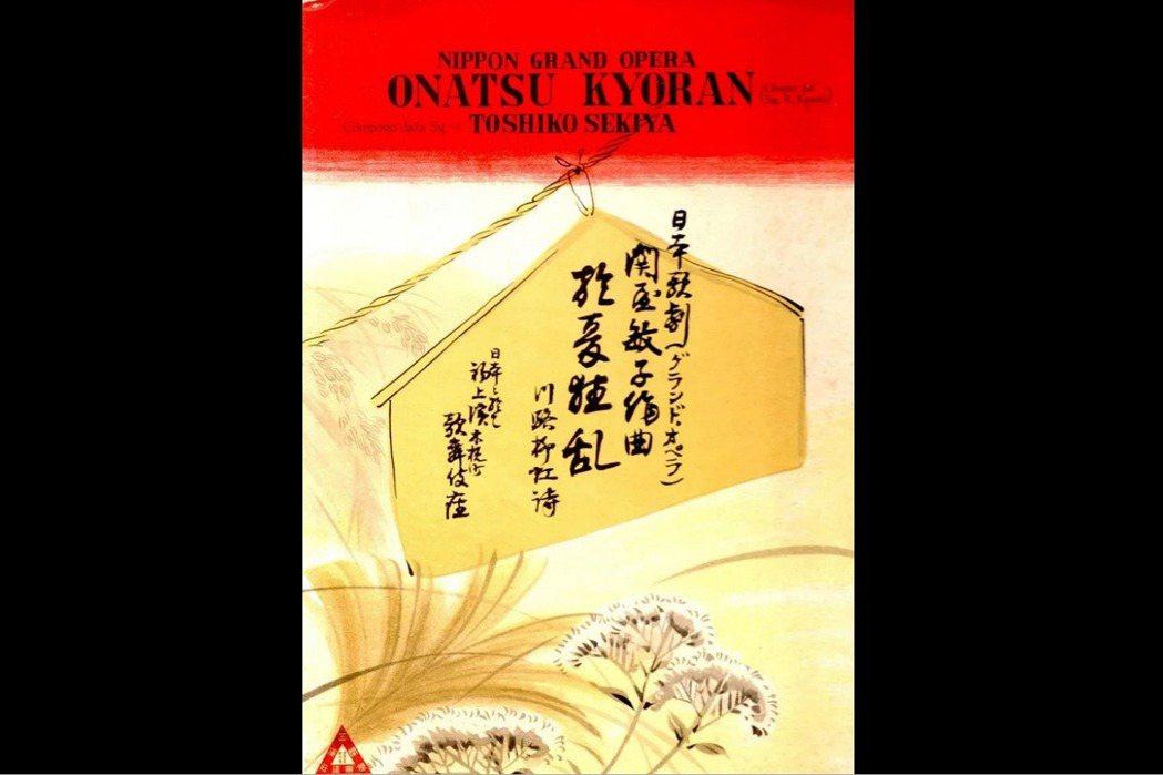 1935年日本發行關屋敏子作曲《夏日狂亂》歌劇樂譜封面。  圖/作者提供