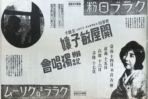 日本聲樂家關屋敏子與李仙得(下):於世界和本土之間流轉的永恆櫻花