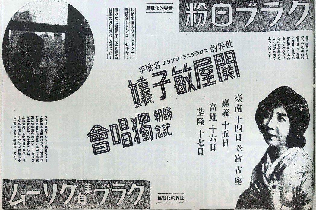 1935年2月13日《臺南新報》以「世界的花腔女高音:名歌手關屋敏子獨唱會」為標題,刊登了大篇幅的半版廣告。 圖/作者提供