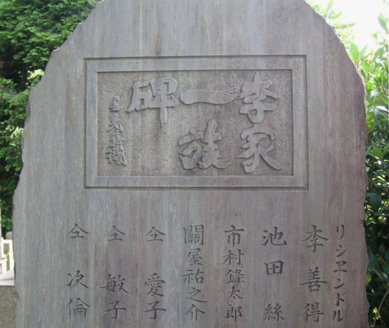 位在關屋敏子墓碑正對面、刻有李仙得在日本一家三代所有家族成員名字的「李家一族碑。 圖/取自「Tachibana-Ya」網站