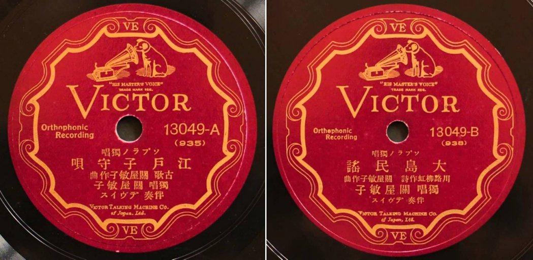 1930年日本勝利唱片公司發行關屋敏子作曲兼獨唱《江戸子守唄/大島民謡》留聲機唱片。  圖/作者提供
