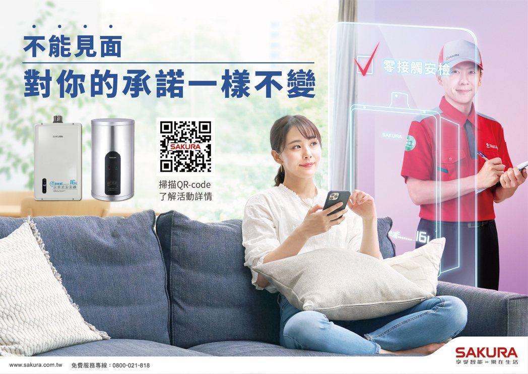 因應防疫生活,台灣櫻花推出零接觸熱水器DIY自主安檢,讓消費者在家就能進行簡易熱...