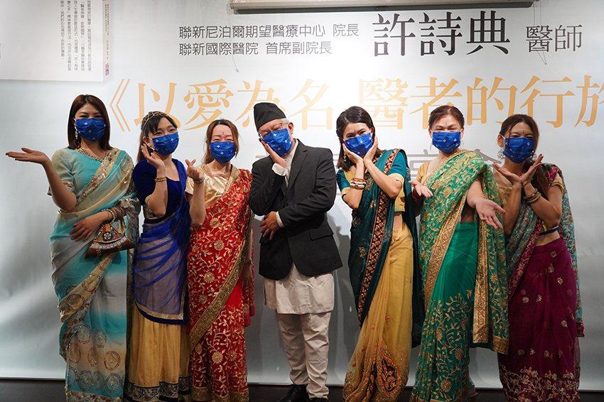多位志工身穿尼泊爾傳統服裝參加新書發表會進行分享。 聯新國際醫院/提供
