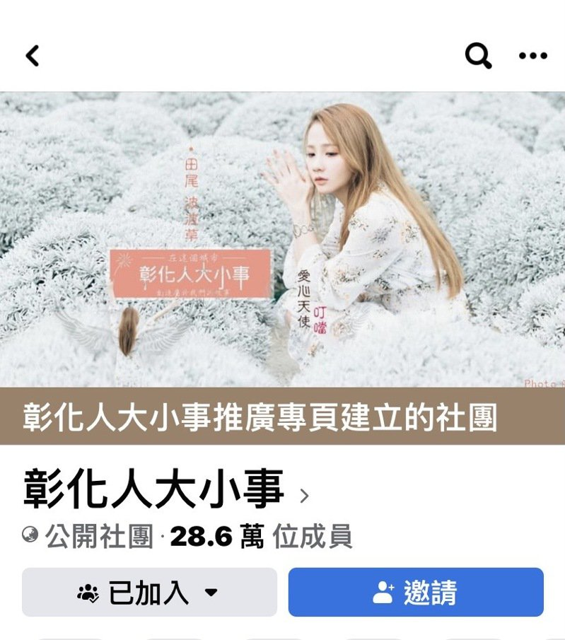 被停權兩天的臉書「彰化人大小事」今(26日)回復了,令會員們都十分興奮。圖/翻攝自「彰化人大小事」