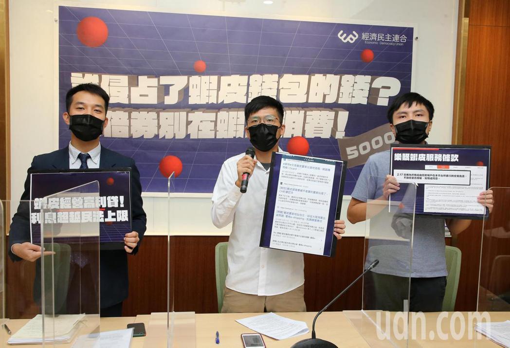 振興五倍券數位綁定已上路,並即將開始使用,台灣公民陣線組織部主任許冠澤(中)、經...