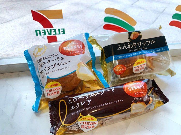 7-ELEVEN即日起於部分門市獨家推出日本直輸的「北海道鮮奶油」系列3款療癒甜...