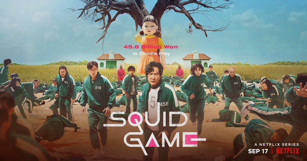 Netflix南韓原創劇集「魷魚遊戲」。網路照