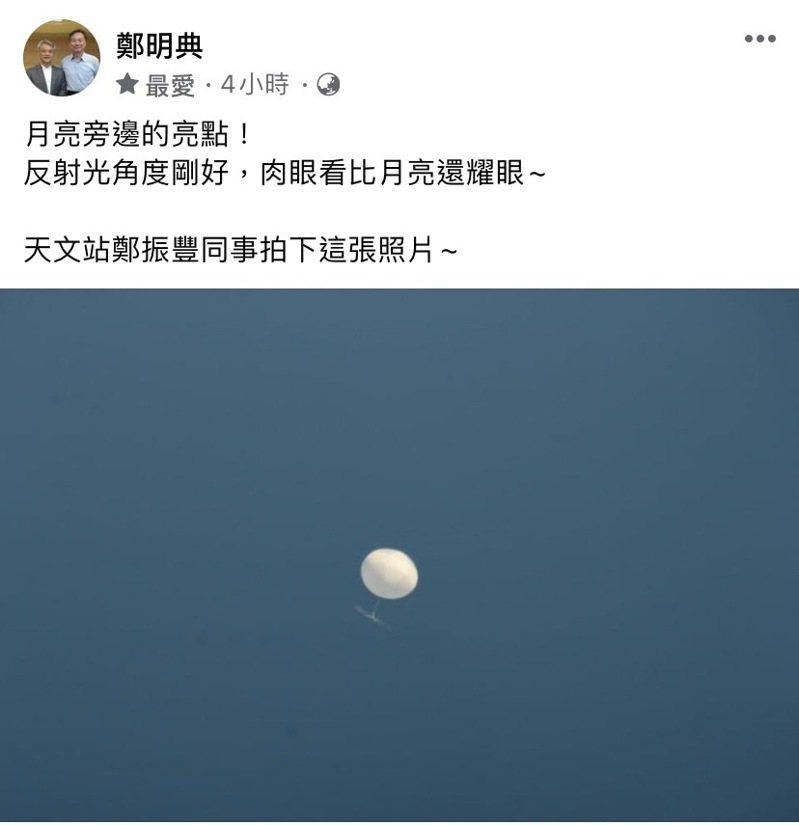 很多民眾今天早上都有看到月亮旁邊的奇特亮點,有人覺得是太空站、還有人以為是幽浮。中央氣象局長鄭明典今天也在臉書發文,引發網友討論。圖/擷取自鄭明典臉書
