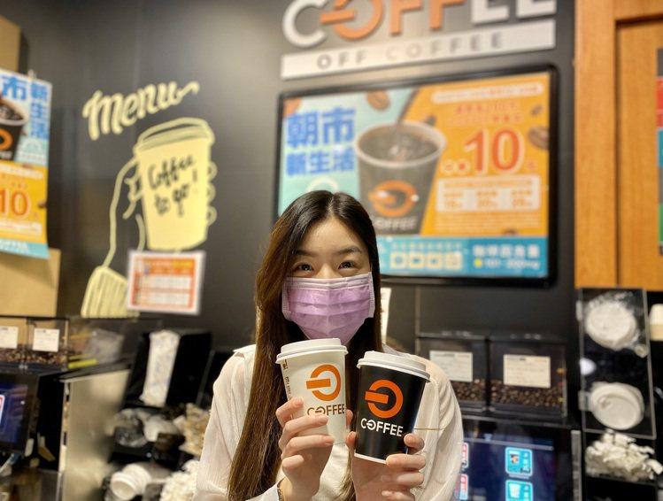 國際咖啡日「PXGo!全聯線上購」限時3天推出OFF COFFEE分批取好康。圖...
