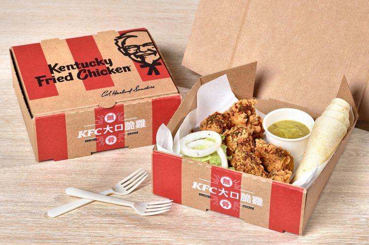 肯德基新推出「綠咖哩無骨脆雞自捲餅」。圖/肯德基提供