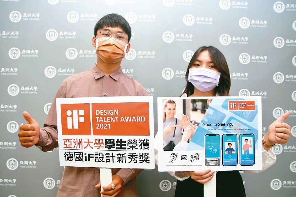 亞大商設系大四學生蘇庭萱(右)與胡亦典,摘下今年iF設計新秀獎。亞大/提供