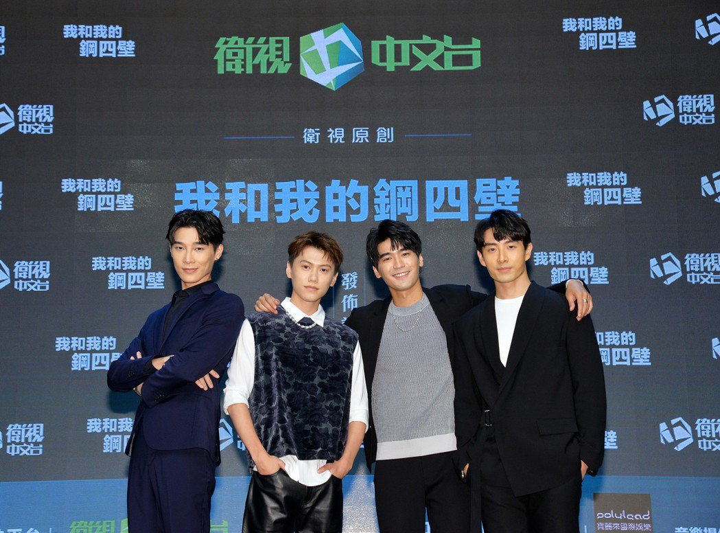 管麟(右起)、涂善存、邱宇辰、宋偉恩主演「我和我的鋼四壁」。圖/衛視中文台提供
