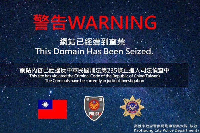 「夜色」網站因涉及妨害風化等內容,警方蒐證半年後順利將網站斷訊。圖/讀者提供