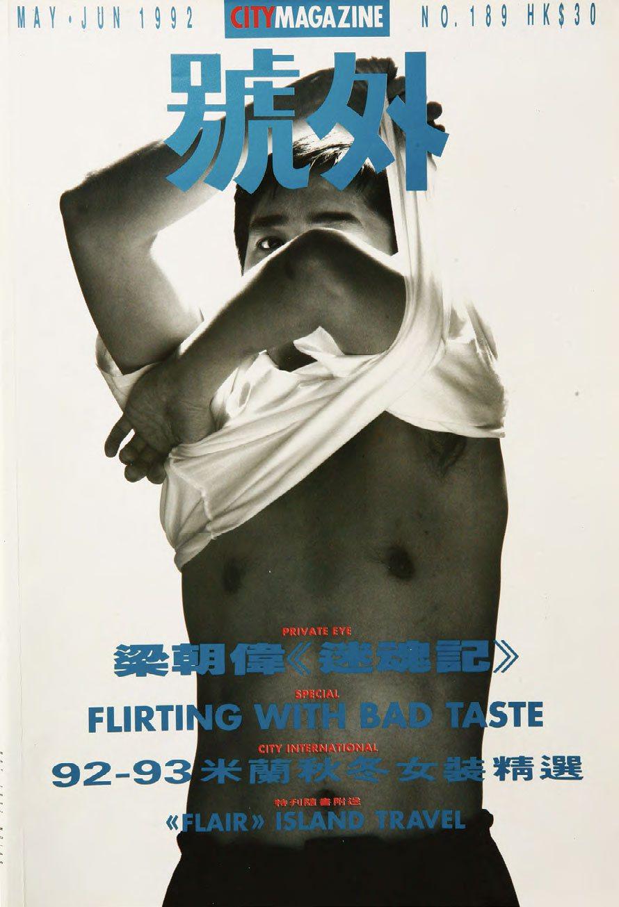 1992年5月香港《號外》封面是梁朝偉,整張臉只露出一個眼睛。圖/《號外》官網