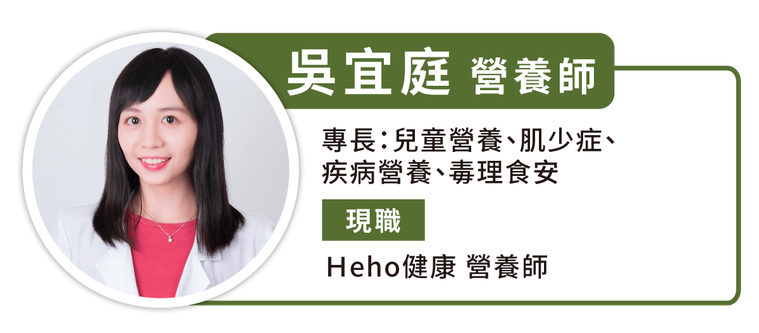 吳宜庭營養師 圖/Heho提供