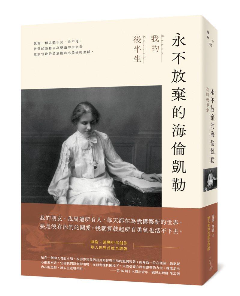 書名:《永不放棄的海倫凱勒:我的後半生》 作者:海倫凱勒 出版社:愛米粒出版 出版時間:2021年9月10日