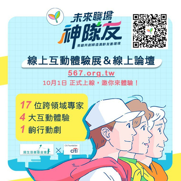 10月1日「未來職場神隊友」線上展,正式上線。 圖/揚生慈善基金會