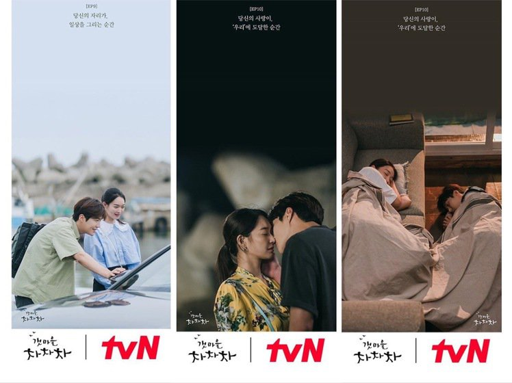 金宣虎和申敏兒的感情鋪陳到第10集,終於迎來兩情相悅的告白擁吻。圖/取自tvN ...