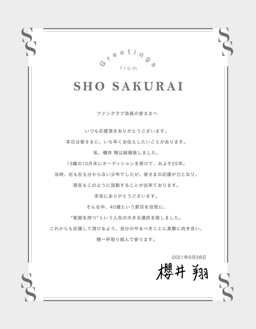 櫻井翔在官方網站宣告結婚喜訊。 圖/擷自推特