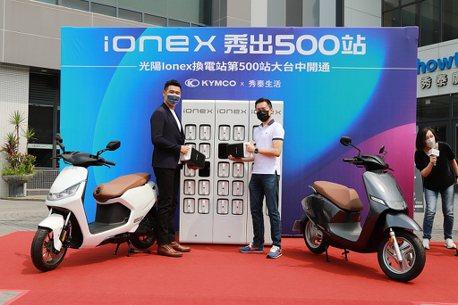 第500站KYMCO ionex換電站座落台中秀泰影城!預計年底前達1,000站規模