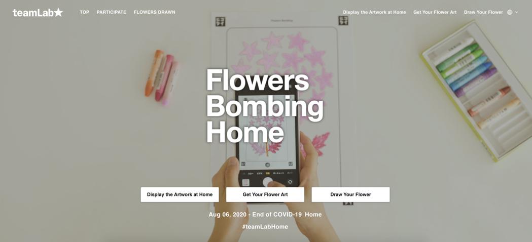 疫情期間,teamLab 全新作品《Flower Bombing Home》網站...