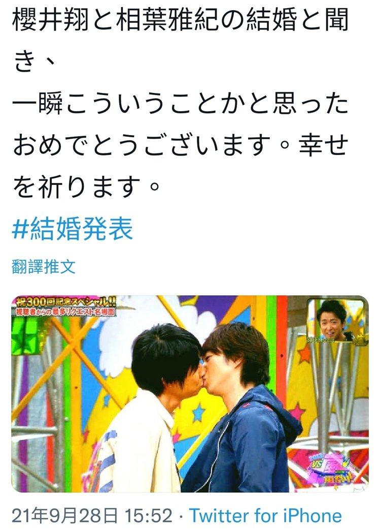 有粉絲以為是他們櫻井翔、相葉雅紀結婚。圖/摘自推特