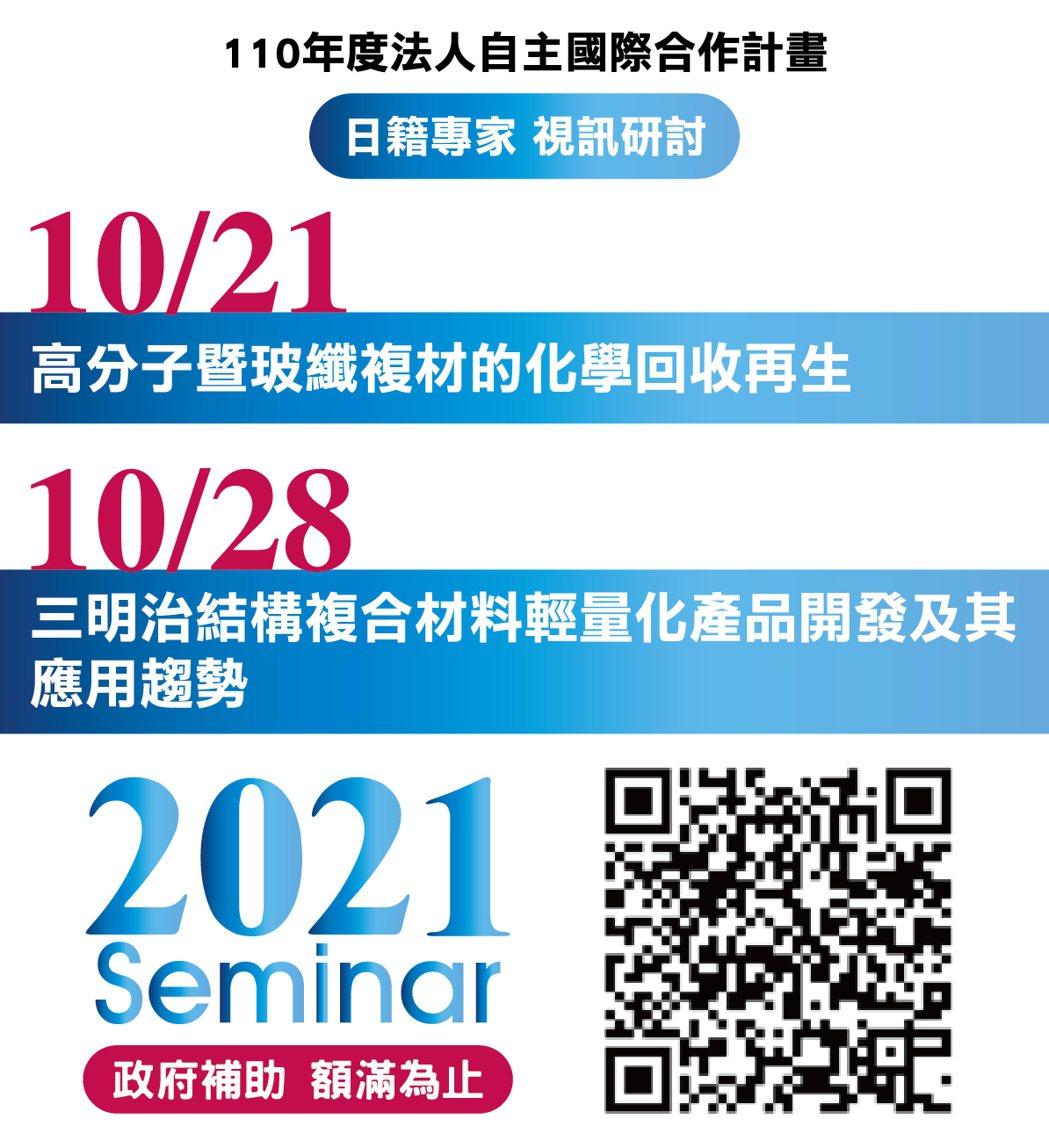 塑膠中心將於10月21日、28日舉辦塑膠複材主題系列研討會。 塑膠中心/提供