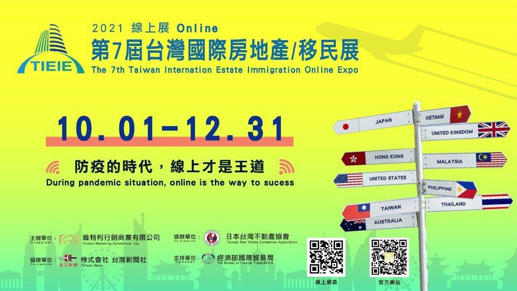 第七屆台灣國際房地產博覽會線上3D虛擬展,將於10/1至12/31盛大舉辦。 維...