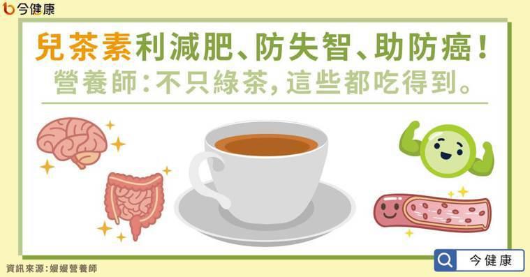 兒茶素利減肥、防失智、助防癌!營養師:不只綠茶,這些都吃得到。